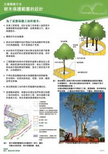 樹木保護範圍的設計
