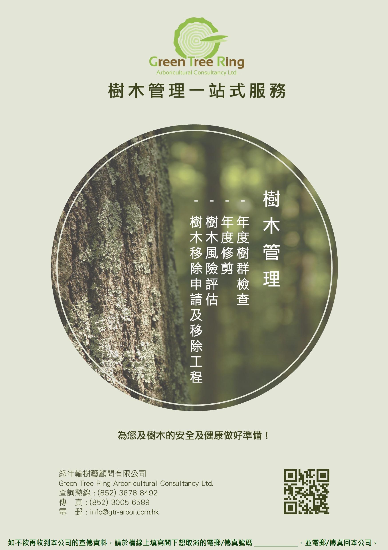 樹木風險評估